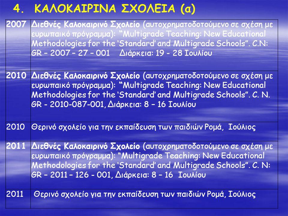 4. ΚΑΛΟΚΑΙΡΙΝΑ ΣΧΟΛΕΙΑ (α)