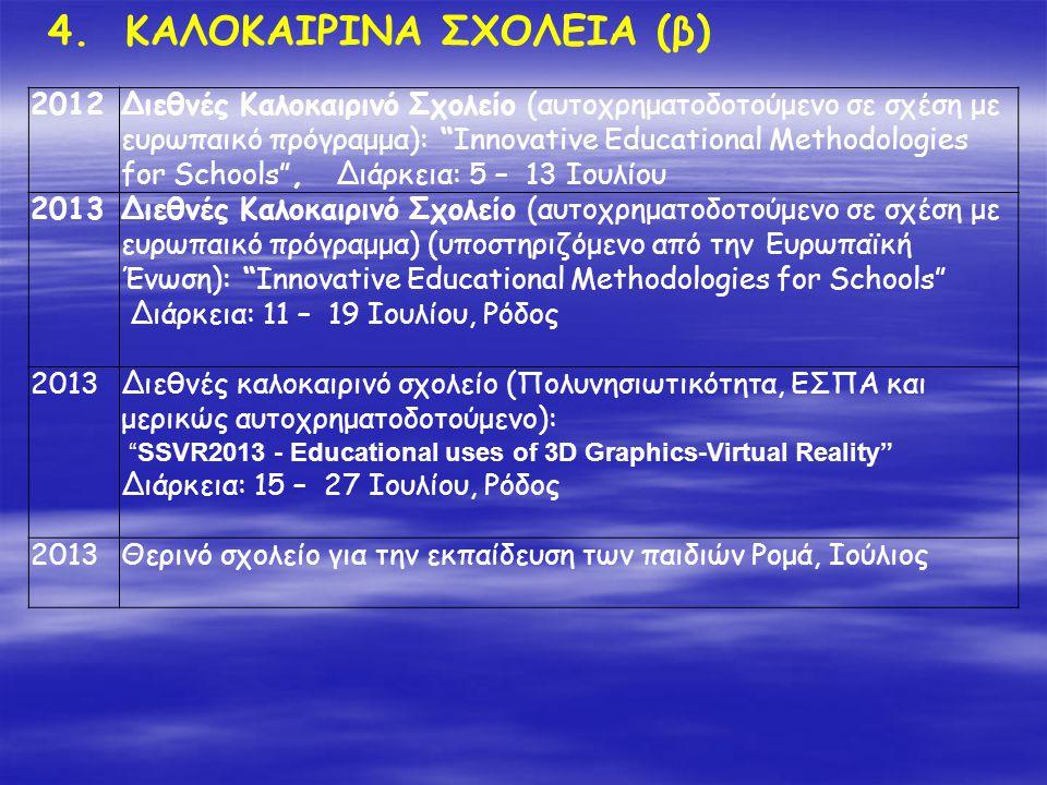 4. ΚΑΛΟΚΑΙΡΙΝΑ ΣΧΟΛΕΙΑ (β)