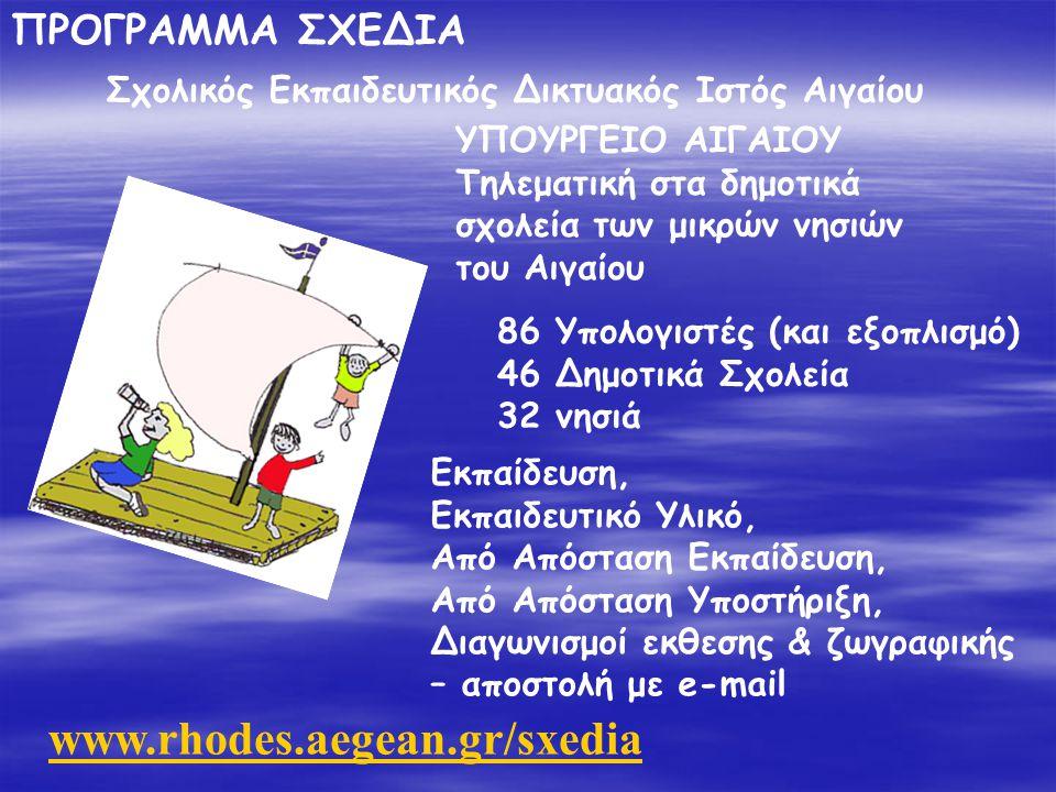 www.rhodes.aegean.gr/sxedia ΠΡΟΓΡΑΜΜΑ ΣΧΕΔΙΑ