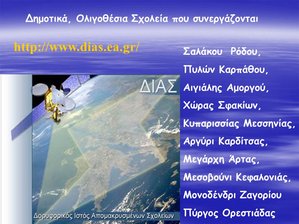 http://www.dias.ea.gr/ Δημοτικά, Ολιγοθέσια Σχολεία που συνεργάζονται