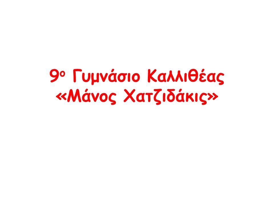 9ο Γυμνάσιο Καλλιθέας «Μάνος Χατζιδάκις»
