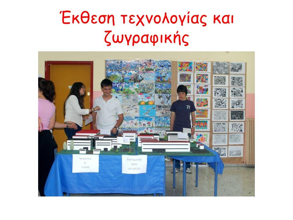 Έκθεση τεχνολογίας και ζωγραφικής