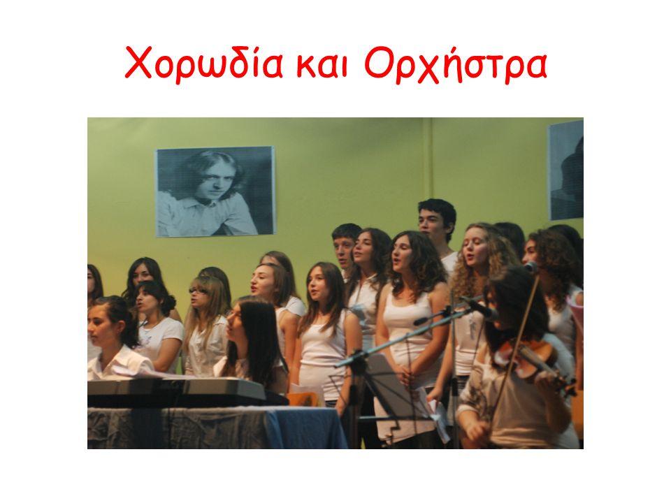 Χορωδία και Ορχήστρα