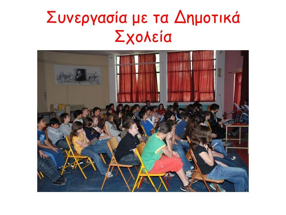 Συνεργασία με τα Δημοτικά Σχολεία