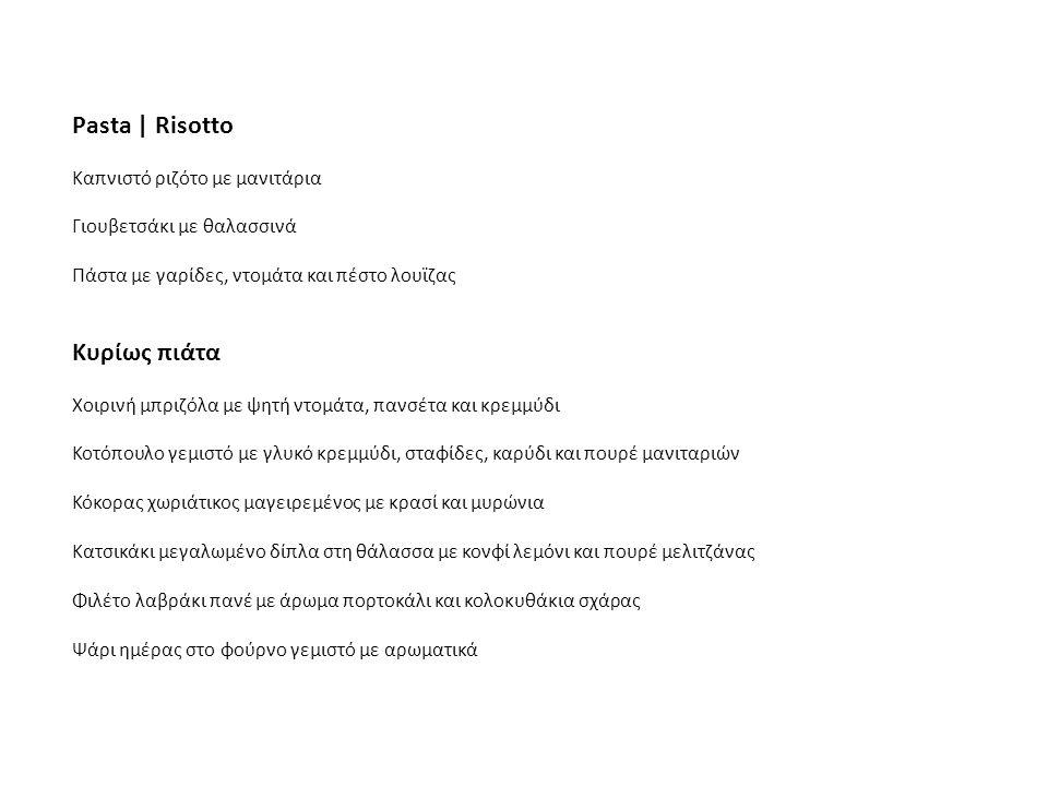 Pasta | Risotto Κυρίως πιάτα Καπνιστό ριζότο με μανιτάρια