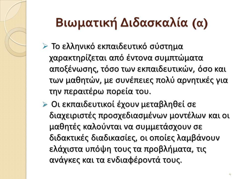 Βιωματική Διδασκαλία (α)