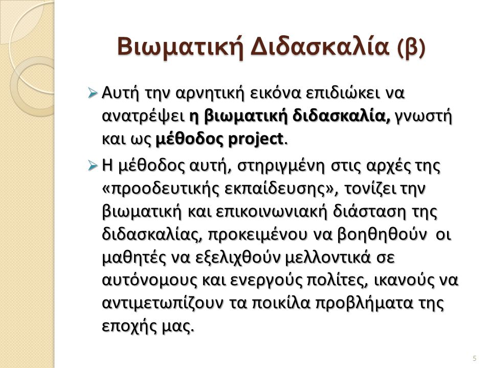 Βιωματική Διδασκαλία (β)