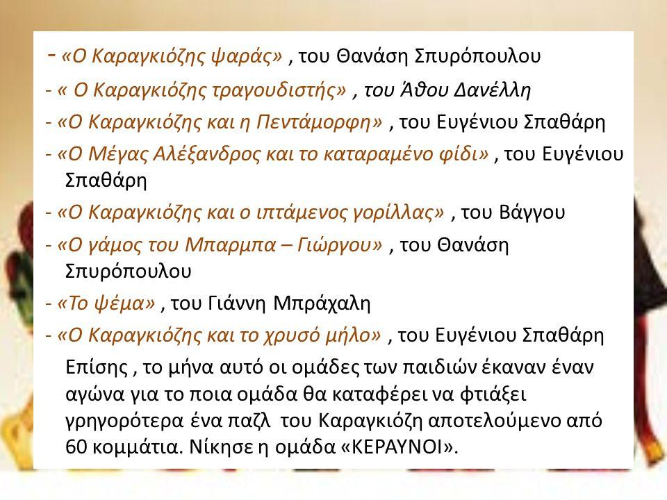 - «Ο Καραγκιόζης ψαράς» , του Θανάση Σπυρόπουλου