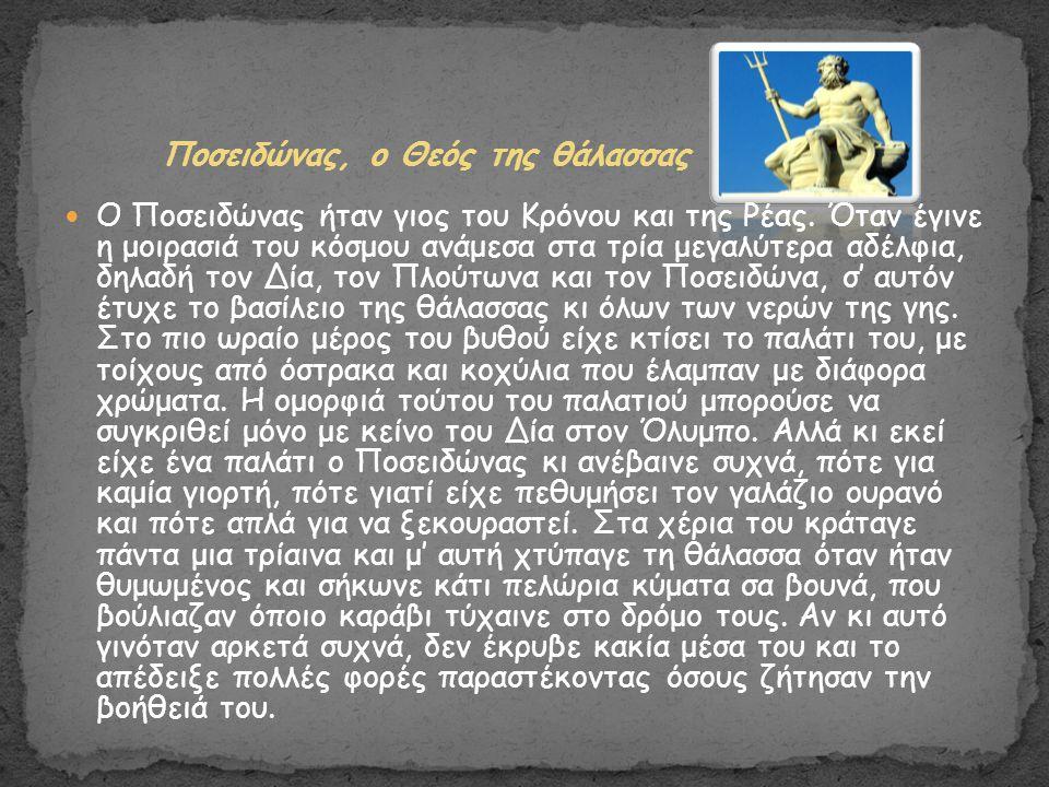 Ποσειδώνας, ο Θεός της θάλασσας