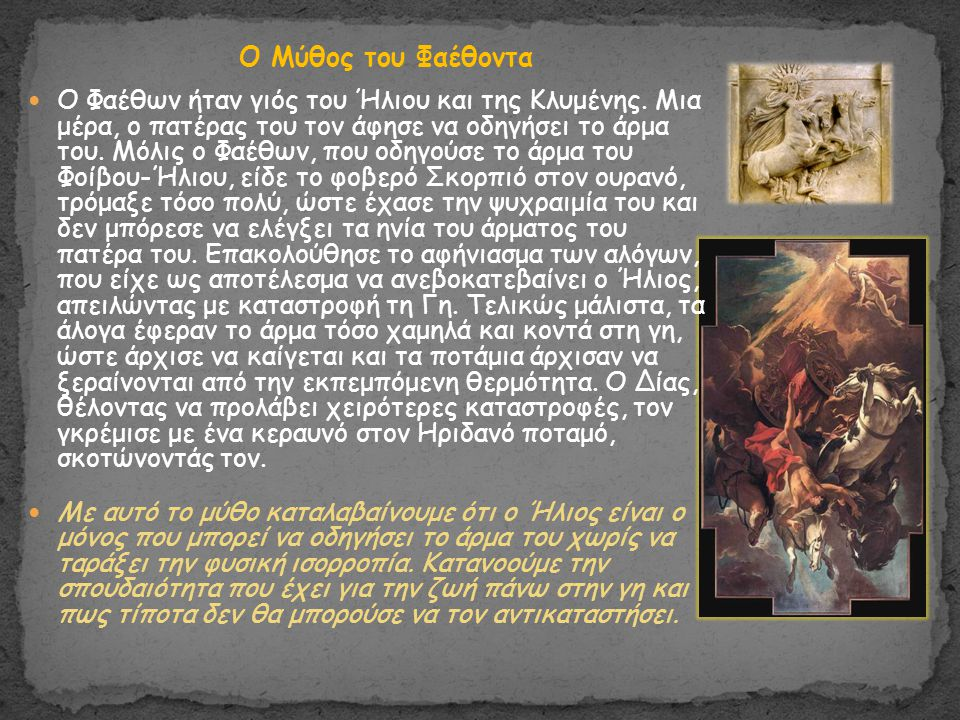 Ο Μύθος του Φαέθοντα