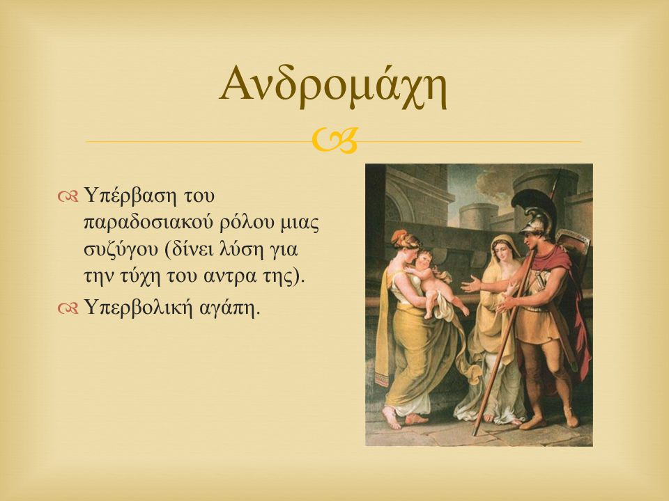 Ανδρομάχη Υπέρβαση του παραδοσιακού ρόλου μιας συζύγου (δίνει λύση για την τύχη του αντρα της).