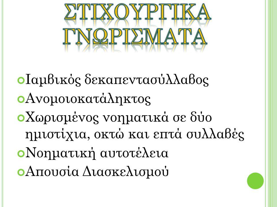 ΣΤΙΧΟΥΡΓΙΚΑ ΓΝΩΡΙΣΜΑΤΑ