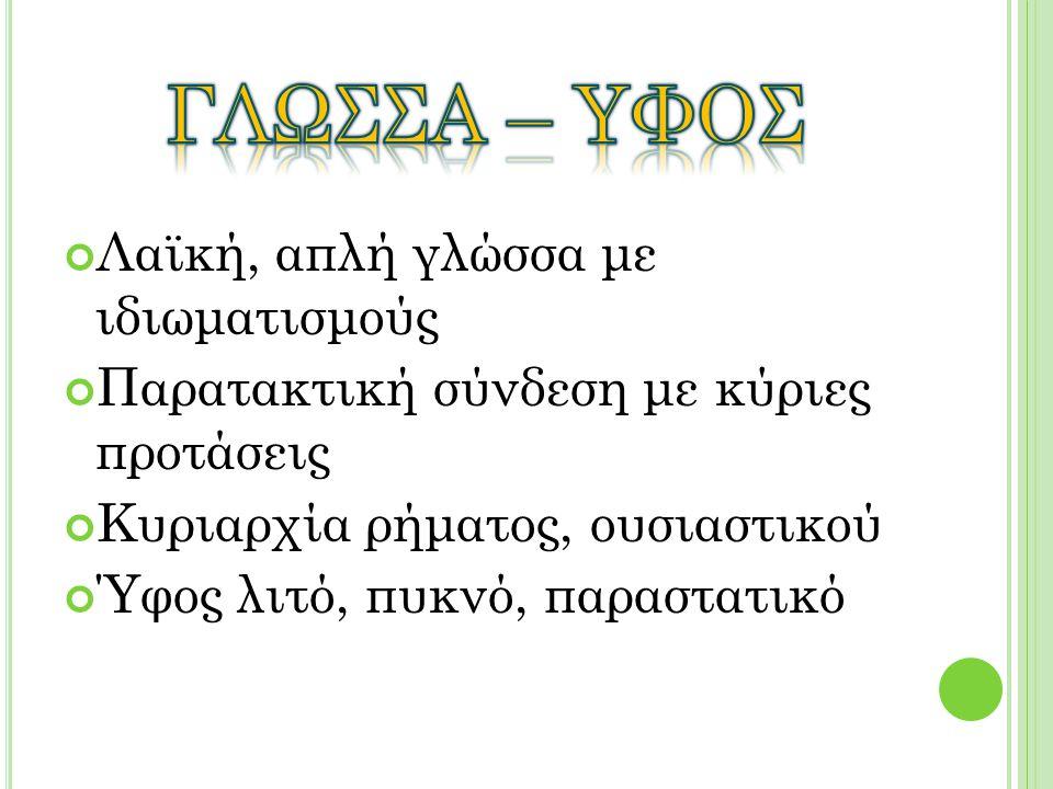 Λαϊκή, απλή γλώσσα με ιδιωματισμούς