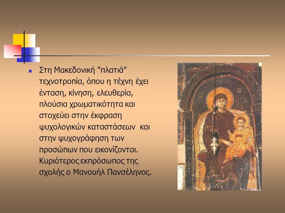 Στη Μακεδονική πλατιά τεχνοτροπία, όπου η τέχνη έχει ένταση, κίνηση, ελευθερία, πλούσια χρωματικότητα και στοχεύει στην έκφραση ψυχολογικών καταστάσεων και στην ψυχογράφηση των προσώπων που εικονίζονται.
