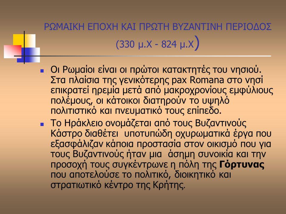 ΡΩΜΑΙΚΗ ΕΠΟΧΗ ΚΑΙ ΠΡΩΤΗ ΒΥΖΑΝΤΙΝΗ ΠΕΡΙΟΔΟΣ (330 μ.Χ - 824 μ.Χ)