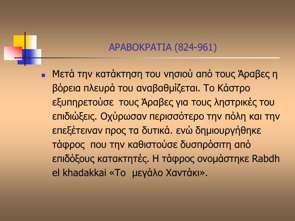 ΑΡΑΒΟΚΡΑΤΙΑ (824-961)