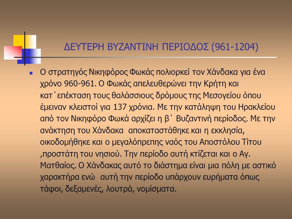 ΔΕΥΤΕΡΗ ΒΥΖΑΝΤΙΝΗ ΠΕΡΙΟΔΟΣ (961-1204)