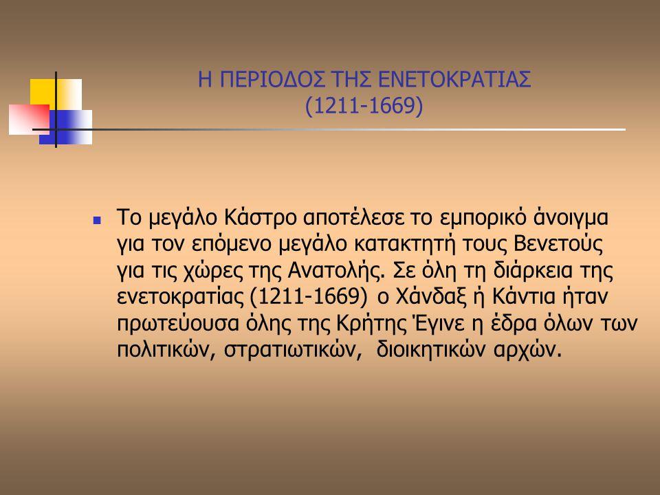 Η ΠΕΡΙΟΔΟΣ ΤΗΣ ΕΝΕΤΟΚΡΑΤΙΑΣ (1211-1669)