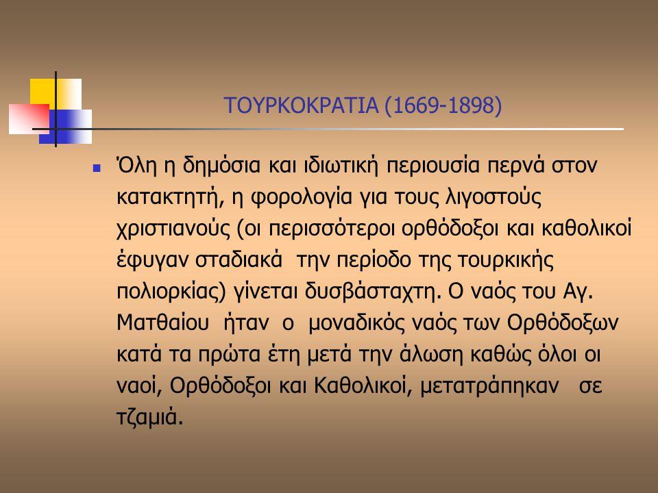 ΤΟΥΡΚΟΚΡΑΤΙΑ (1669-1898)