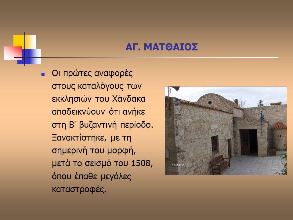 ΑΓ. ΜΑΤΘΑΙΟΣ