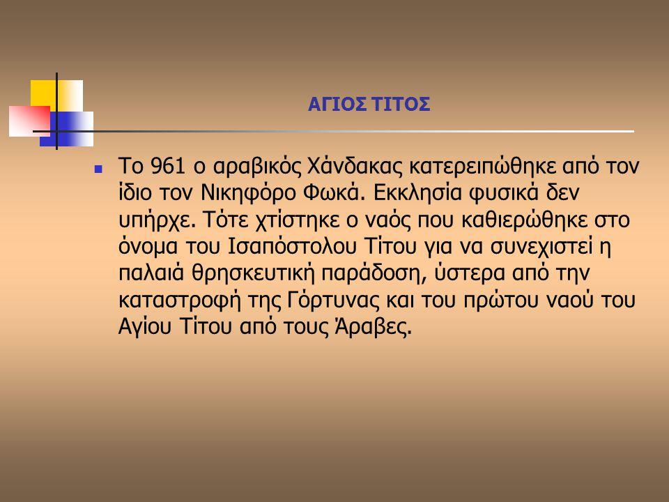 ΑΓΙΟΣ ΤΙΤΟΣ
