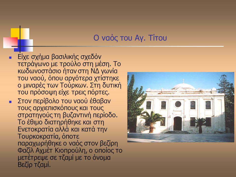 Ο ναός τoυ Αγ. Τίτου
