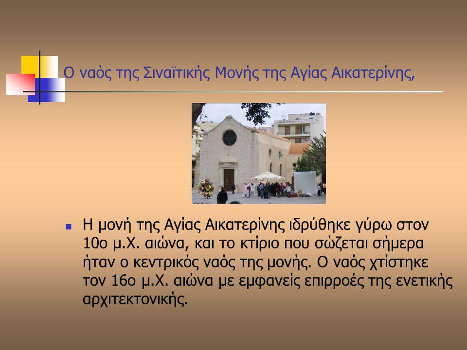 Ο ναός της Σιναϊτικής Μονής της Αγίας Αικατερίνης,