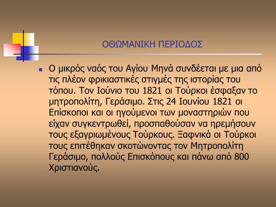 ΟΘΩΜΑΝΙΚΗ ΠΕΡΙΟΔΟΣ