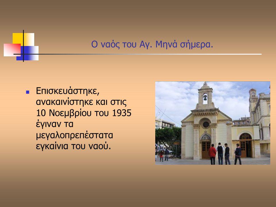 Ο ναός του Αγ. Μηνά σήμερα.