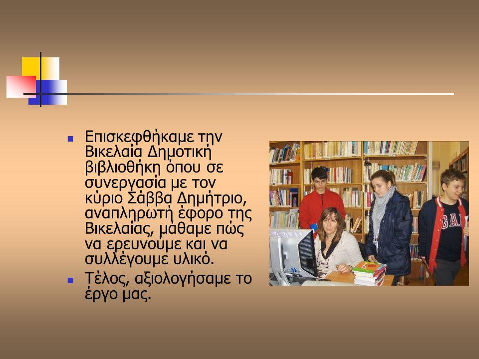 Επισκεφθήκαμε την Βικελαία Δημοτική βιβλιοθήκη όπου σε συνεργασία με τον κύριο Σάββα Δημήτριο, αναπληρωτή έφορο της Βικελαίας, μάθαμε πώς να ερευνούμε και να συλλέγουμε υλικό.
