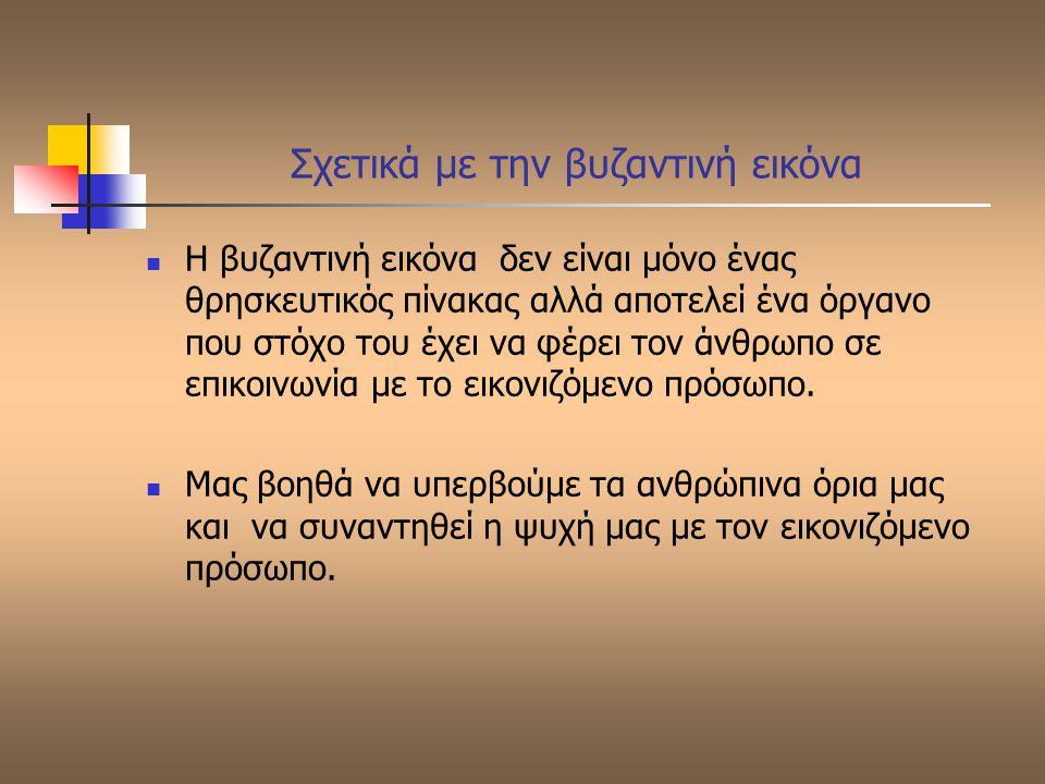 Σχετικά με την βυζαντινή εικόνα