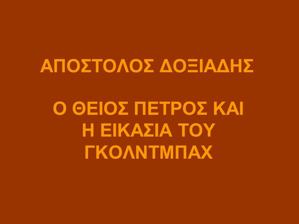 Ο ΘΕΙΟΣ ΠΕΤΡΟΣ ΚΑΙ Η ΕΙΚΑΣΙΑ ΤΟΥ ΓΚΟΛΝΤΜΠΑΧ