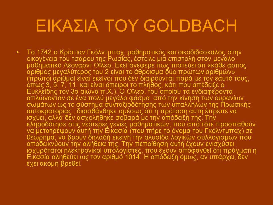 ΕΙΚΑΣΙΑ ΤΟΥ GOLDBACH