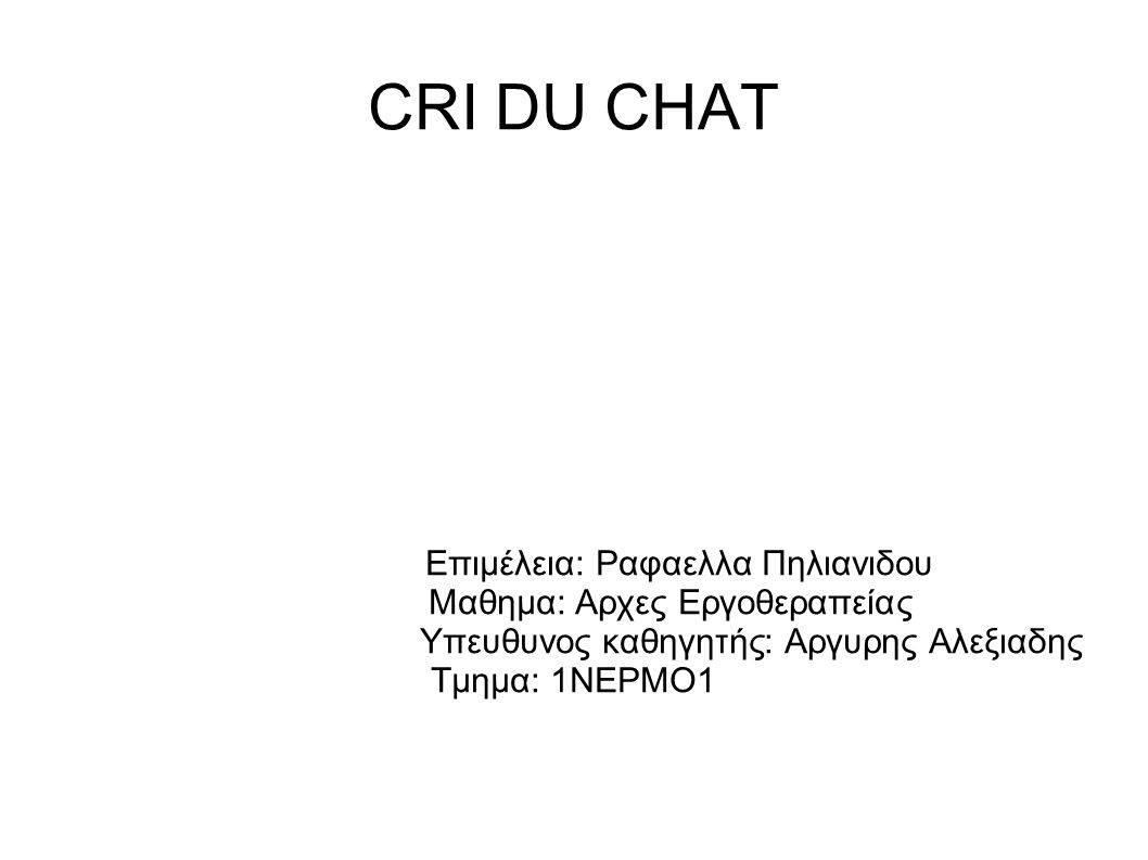 CRI DU CHAT Επιμέλεια: Ραφαελλα Πηλιανιδου Μαθημα: Αρχες Εργοθεραπείας