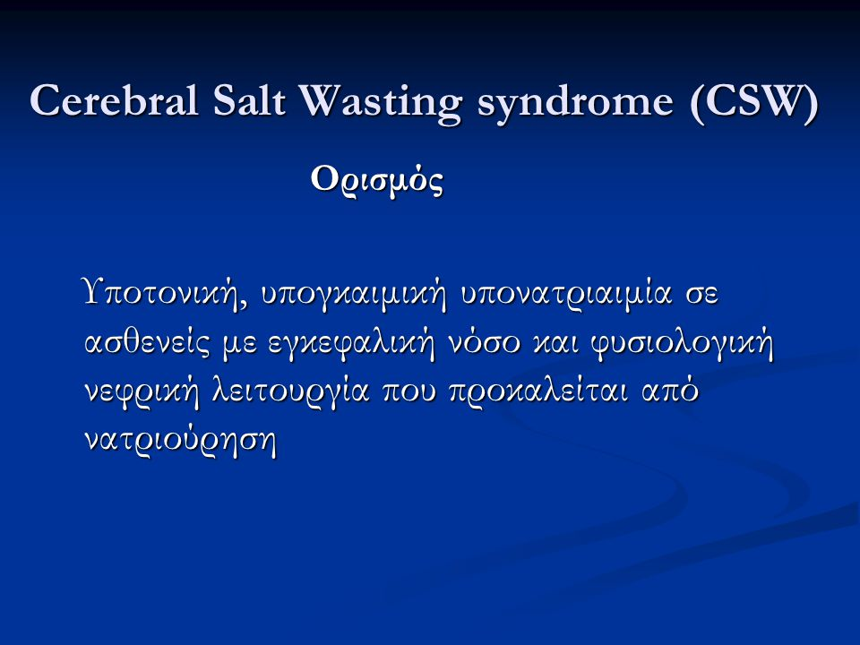 Cerebral Salt Wasting syndrome (CSW)