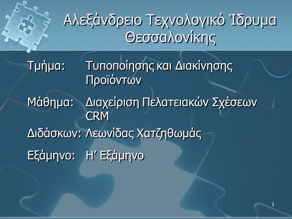 Αλεξάνδρειο Τεχνολογικό Ίδρυμα Θεσσαλονίκης