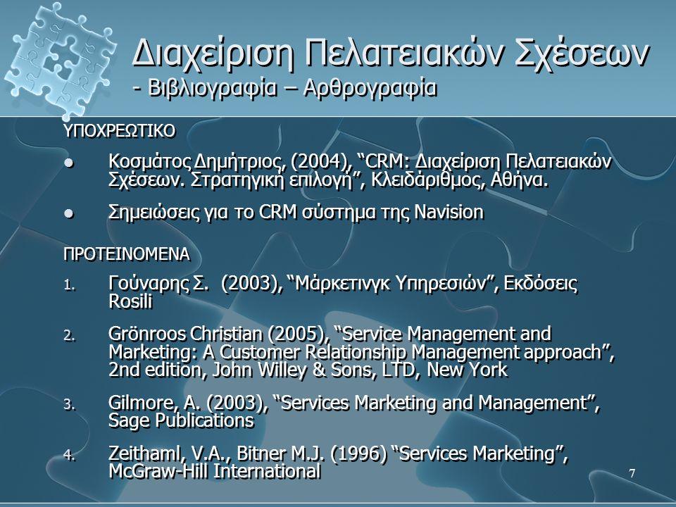 Διαχείριση Πελατειακών Σχέσεων - Βιβλιογραφία – Αρθρογραφία