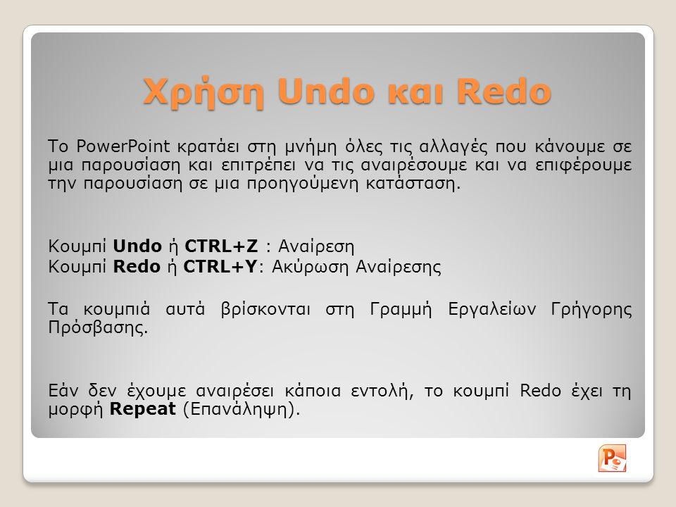 Χρήση Undo και Redo