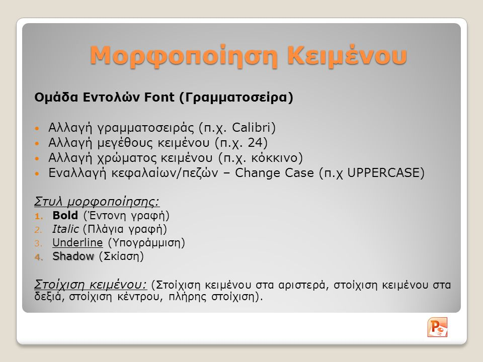 Μορφοποίηση Κειμένου Ομάδα Εντολών Font (Γραμματοσείρα)