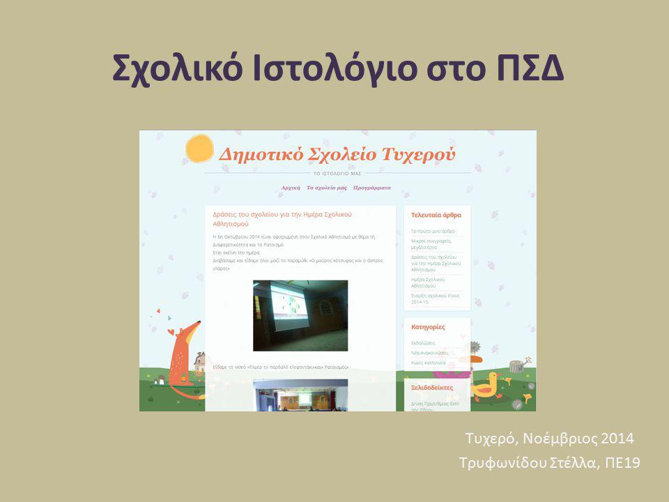 Σχολικό Ιστολόγιο στο ΠΣΔ