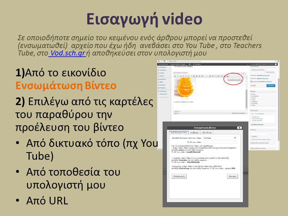 Εισαγωγή video 1)Από το εικονίδιο Ενσωμάτωση Βίντεο