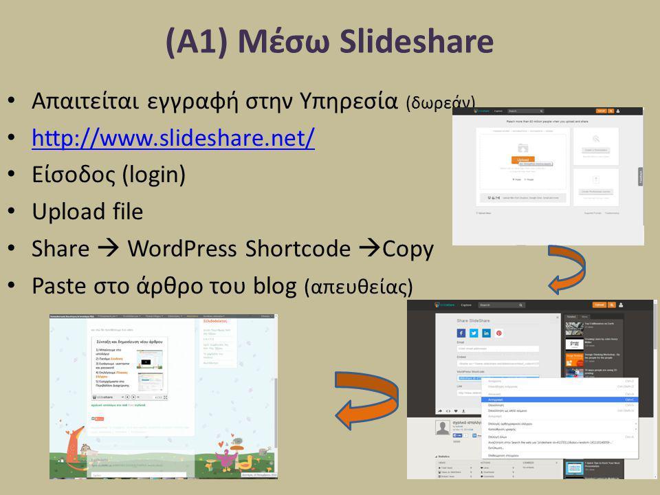 (Α1) Μέσω Slideshare Απαιτείται εγγραφή στην Υπηρεσία (δωρεάν)