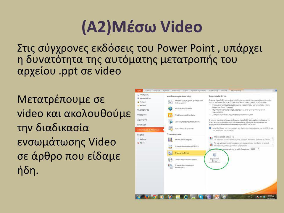 (Α2)Μέσω Video