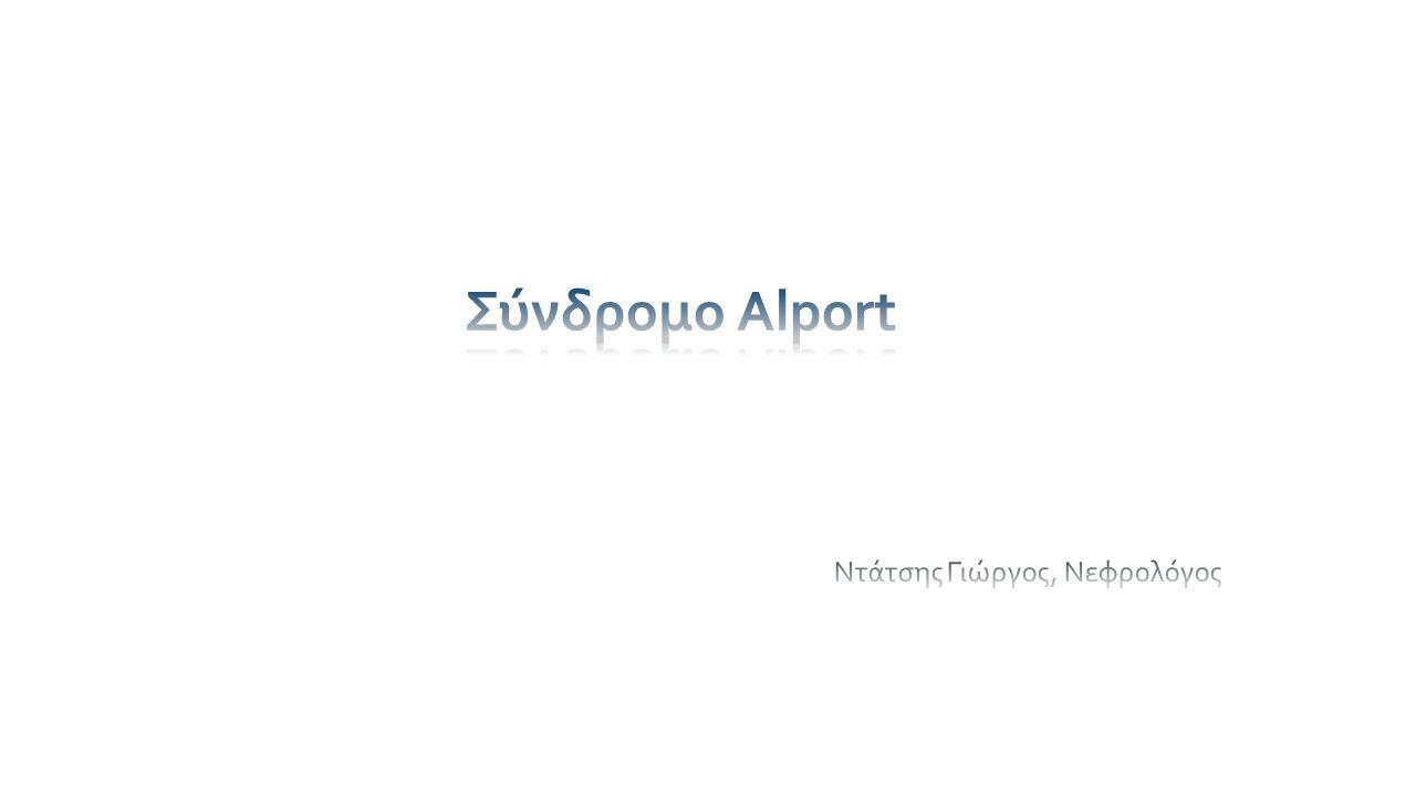 Σύνδρομο Alport Ντάτσης Γιώργος, Νεφρολόγος