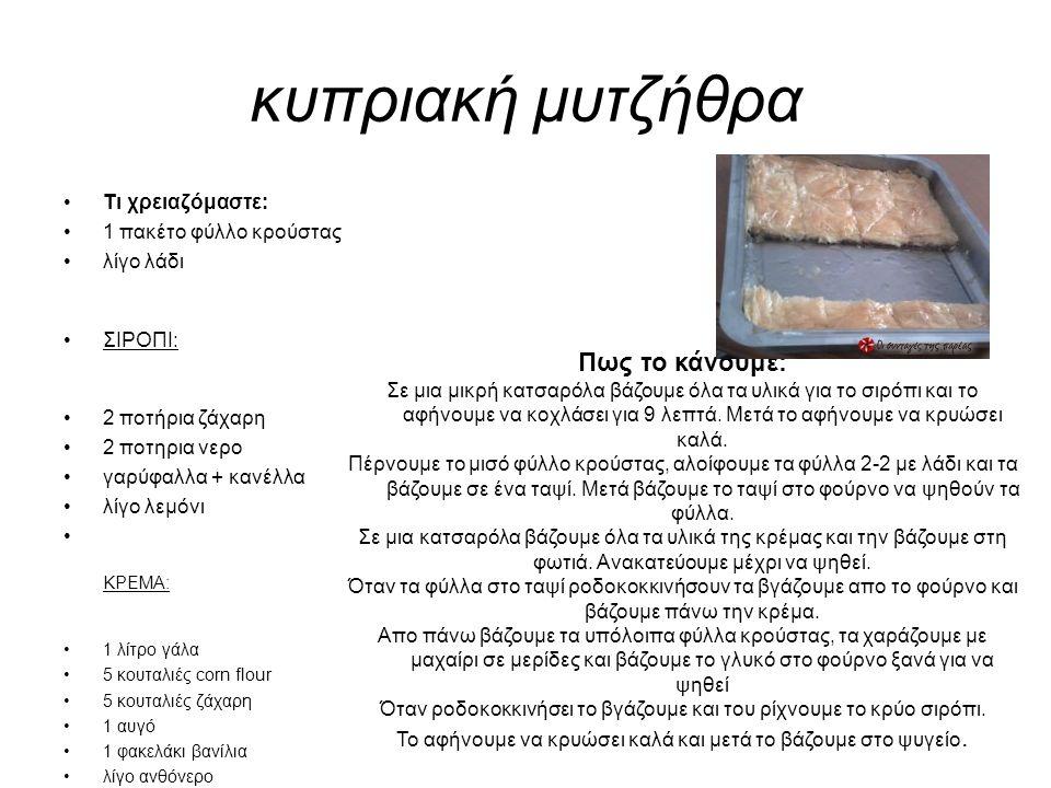 κυπριακή μυτζήθρα Πως το κάνουμε: Τι χρειαζόμαστε: