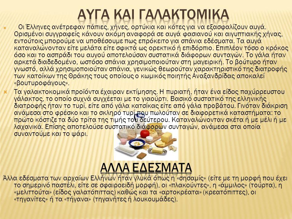 Αυγα και γαλακτομικα ΑΛΛΑ ΕΔΕΣΜΑΤΑ