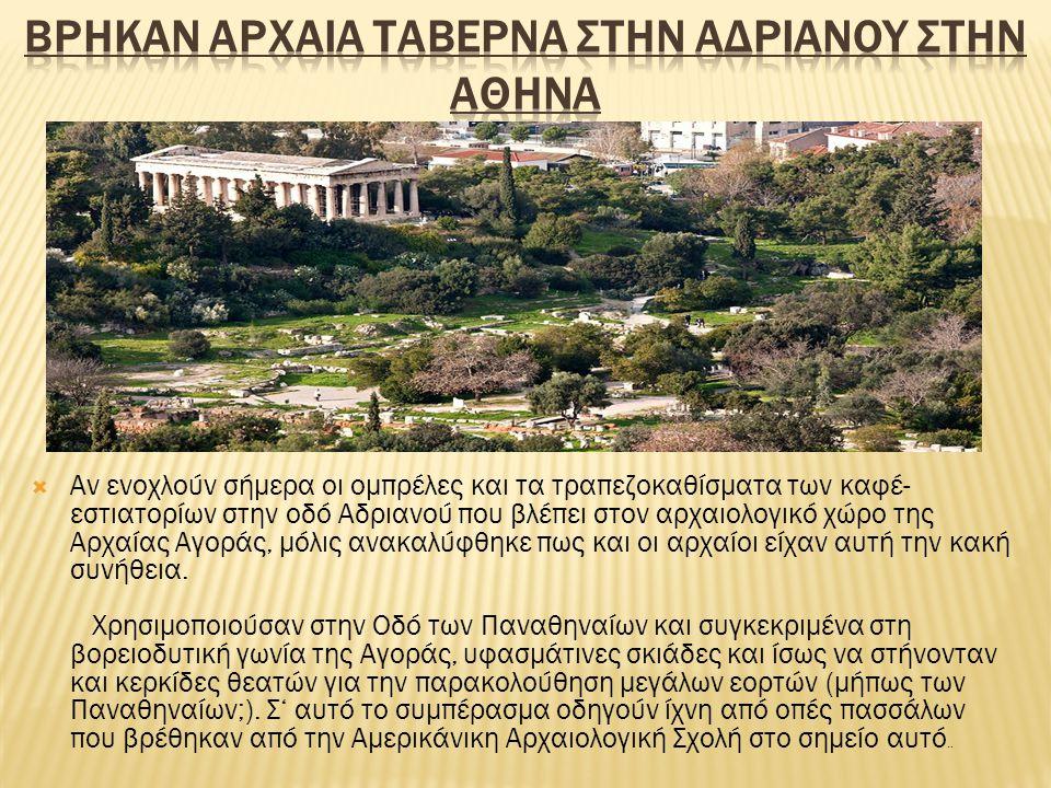 Βρηκαν αρχαια ταβΕρνα στην ΑδριανοΥ στην Αθηνα
