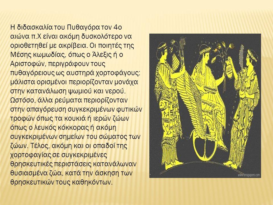 Η διδασκαλία του Πυθαγόρα τον 4ο αιώνα π