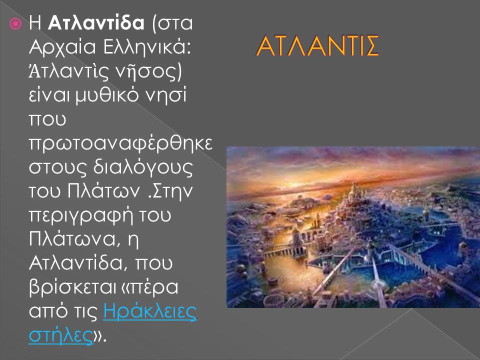 Η Ατλαντίδα (στα Αρχαία Ελληνικά: Ἀτλαντὶς νῆσος) είναι μυθικό νησί που πρωτοαναφέρθηκε στους διαλόγους του Πλάτων .Στην περιγραφή του Πλάτωνα, η Ατλαντίδα, που βρίσκεται «πέρα από τις Ηράκλειες στήλες».