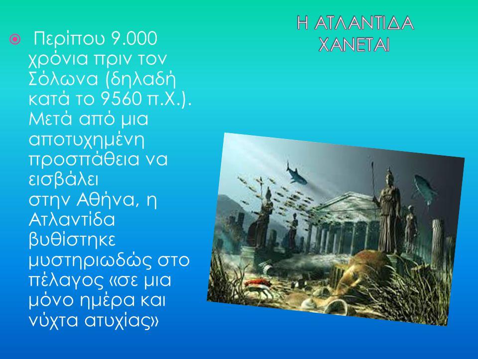 Η ΑΤΛΑΝΤΙΔΑ ΧΑΝΕΤΑΙ